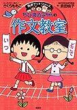 ちびまる子ちゃんの作文教室 (ちびまる子ちゃん/満点ゲットシリーズ)