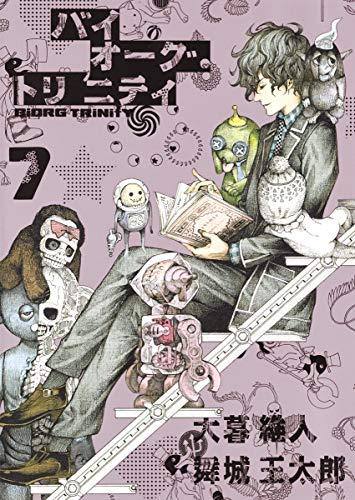 バイオーグ・トリニティ 7 (ヤングジャンプコミックス)の詳細を見る
