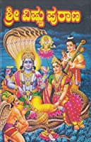 Sri Vishnu Puraana