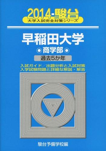 早稲田大学商学部 2014―過去5か年 (大学入試完全対策シリーズ 27)