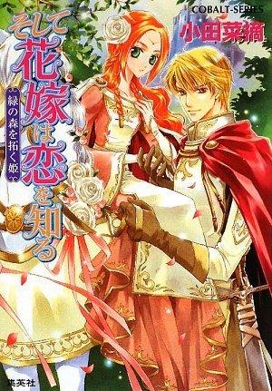 そして花嫁は恋を知る―緑の森を拓く姫 (コバルト文庫)