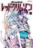 SHAMAN KING レッドクリムゾン(1) (少年マガジンエッジコミックス)