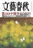 文藝春秋2020年5月号