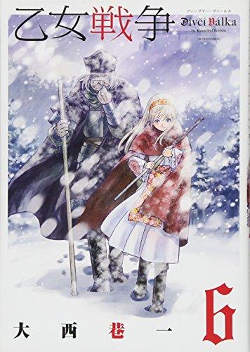 乙女戦争 ディーヴチー・ヴァールカ(6) (アクションコミックス(月刊アクション))