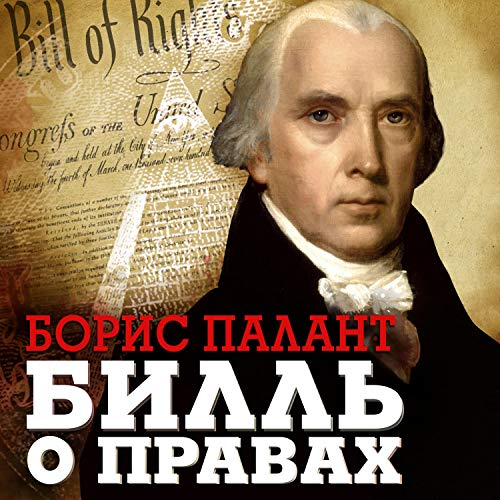 Билль о правах Titelbild