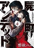 屍町アンデッド 4巻 (マッグガーデンコミックスBeat'sシリーズ)