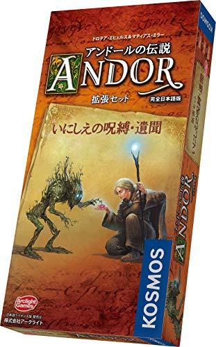 アークライト アンドールの伝説 拡張セット いにしえの呪縛・遺聞 完全日本語版 (1-4人用 60-90分 10才以上向け) ボードゲーム