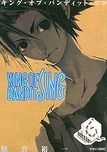 KING OF BANDIT JING 6巻 表紙画像