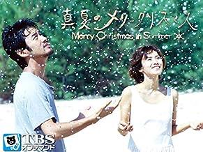 真夏のメリークリスマス【TBSオンデマンド】