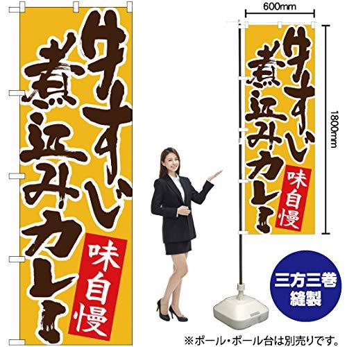 のぼり旗 牛すじ煮込みカレー 黄地 No.26764(三巻縫製 補強済み)