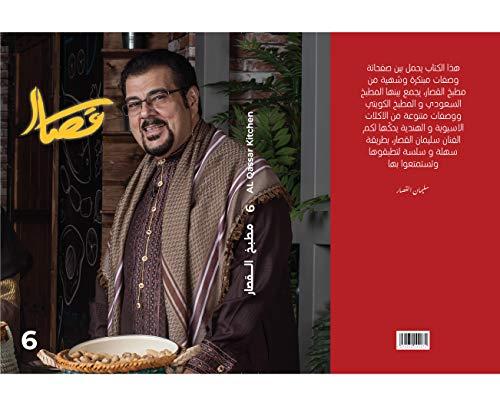 Al Qassar kitchen: Volume 6