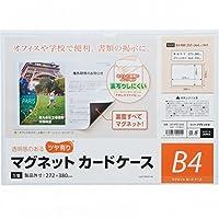 マグエックス マグネットカードケース B4 ツヤ有り MCARD-B4G 【まとめ買い3枚セット】