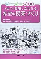 どの子も参加したくなる希望の授業づくり 小学校―読んだ!試した!!大成功!!!