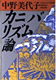 カニバリズム論 (福武文庫)