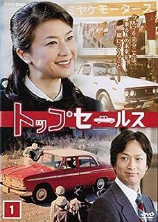 NHK土曜ドラマ トップセールス [レンタル落ち] (全4巻セット) [マーケットプレイス DVDセット]