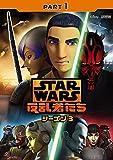 Star Wars Rebels Season 3 PART1 [DVD] JAPANESE EDITION