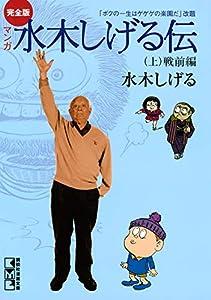 完全版水木しげる伝(上) (コミッククリエイトコミック)