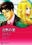 沈黙の愛 (ハーレクインコミックス)