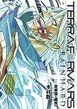 テラフォーマーズ外伝 RAIN HARD (ヤングジャンプコミックス)