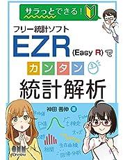 サラっとできる!フリー統計ソフトEZR(Easy R)でカンタン統計解析