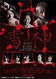 雷神[DVD]
