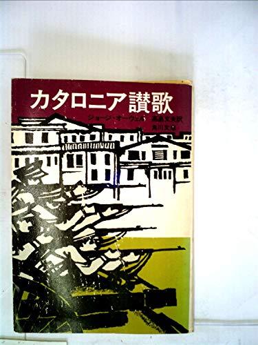 カタロニア讃歌 (角川文庫)の詳細を見る