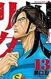 囚人リク 13 (少年チャンピオン・コミックス)