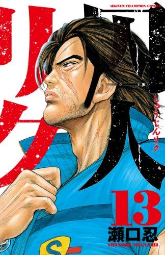囚人リク 13 (少年チャンピオン・コミックス)の詳細を見る