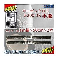 キクメン カーボンクロス #200 3K【平織】日本製 カット品 (50cm×100cm×2枚)