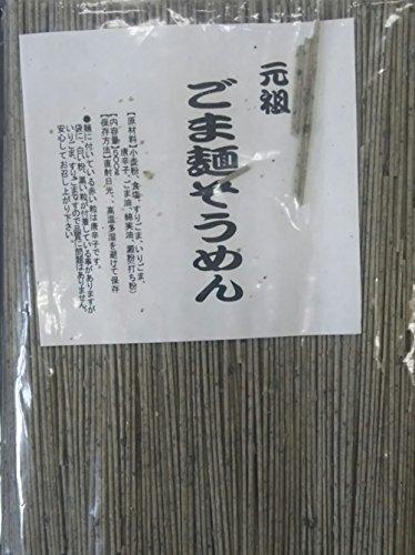 元祖 ごま 麺 そうめん ( 黒 ) 500g×12袋 手延べ 乾麺 業務用