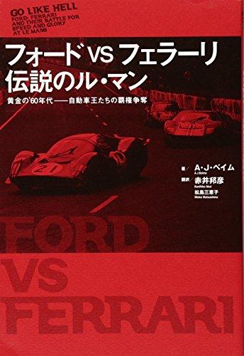 フォードvsフェラーリ 伝説のル・マン