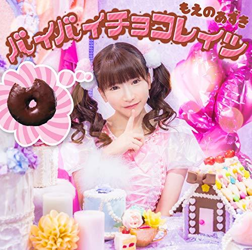 バイバイチョコレイツ(DVD付)