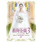 【Amazon.co.jp限定】オスカープロモーション教育全集3 ウエディング編 結婚式で「魅せる花嫁」になる方法 [DVD]