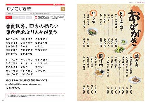 『和文フリーフォント250 - 豊富な作例ですぐに使いこなせる!(CD-ROM付き)』の3枚目の画像