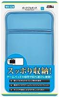 Wii Uゲームパッド用「ポータブルポーチ」(ライトブルー)