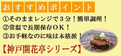 開花亭『Jシリーズ神戸開花亭芳醇煮込みハンバーグ』