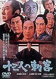 十三人の刺客[DVD]