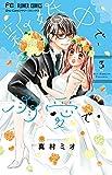 新婚中で、溺愛で。 (3) (フラワーコミックス)