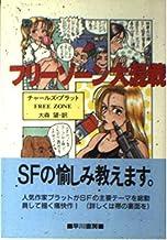フリーゾーン大混戦 (ハヤカワ文庫SF)