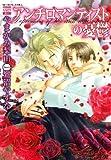 アンチロマンティストの憂鬱 1 (花恋)