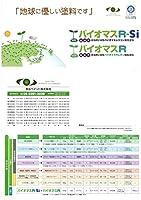 屋根用弱溶剤2液型バイオマスシリコン樹脂塗料 バイオマスR-Si 色見本帳