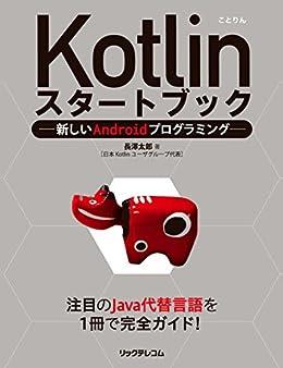 [長澤太郎]のKotlinスタートブック