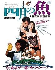 四月の魚 [DVD]
