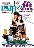 四月の魚[DVD]