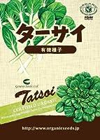 有機種子 ターサイ