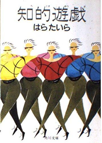 知的遊戯 (角川文庫 (6221))の詳細を見る