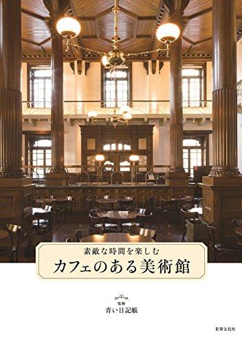 カフェのある美術館 素敵な時間をたのしむ