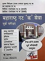 Maharashtra Gat K Seva Purva Pariksha 2019 (Marathi)