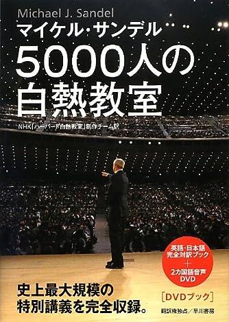 5000人の白熱教室―DVDブック