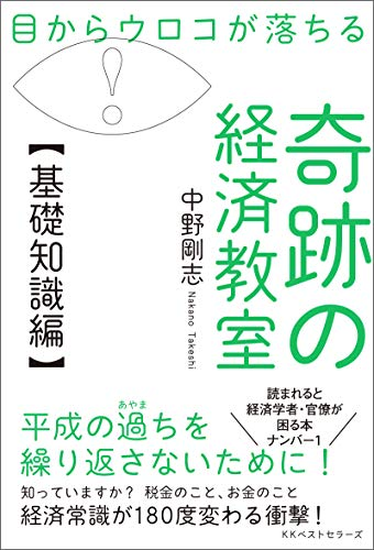 目からウロコが落ちる 奇跡の経済教室【基礎知識編】 (ワニの本)
